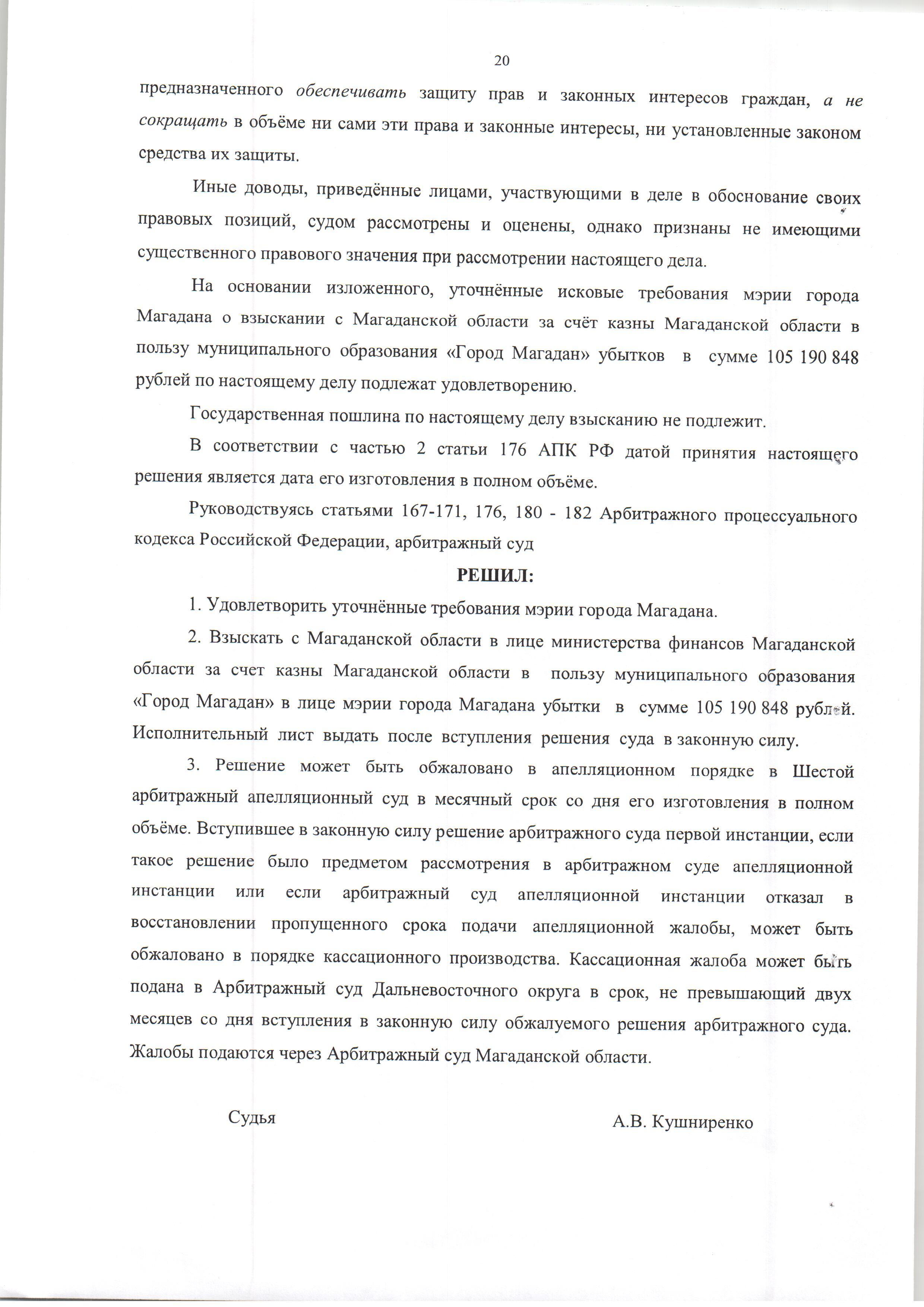 апелляционное определение магаданского областного суда